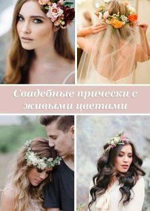 Прически с живыми цветами к свадебному платью