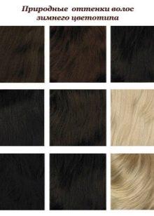 Оттенки волос присущие цветотипу Зима