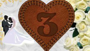Что подарить на 3 года свадьбы?