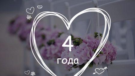 Что подарить мужу на 4-летнюю годовщину свадьбы?