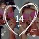 14 лет совместной жизни: какая это свадьба и как отметить годовщину?