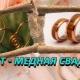 7 лет в браке: какая это свадьба и как ее праздновать?