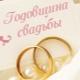 Что дарить молодым на первую годовщину свадьбы?