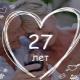 Как праздновать 27 лет совместной жизни со дня свадьбы и как называется годовщина?