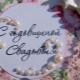 Какую свадьбу празднуют после 39 лет совместной жизни и как провести торжество?