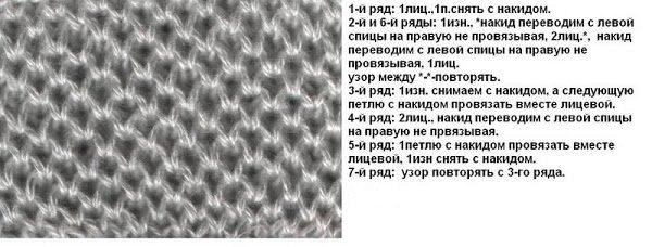 Вязание. схемы вязания соты 121