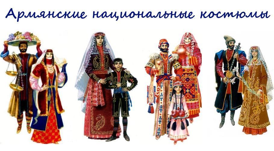 Картинки по запросу ARMYANSKAYA NACIONALNAYA ODEJDA DETSKAYA FOTO