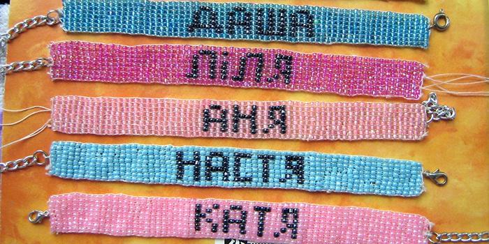 Как сделать браслет из бисера с именами