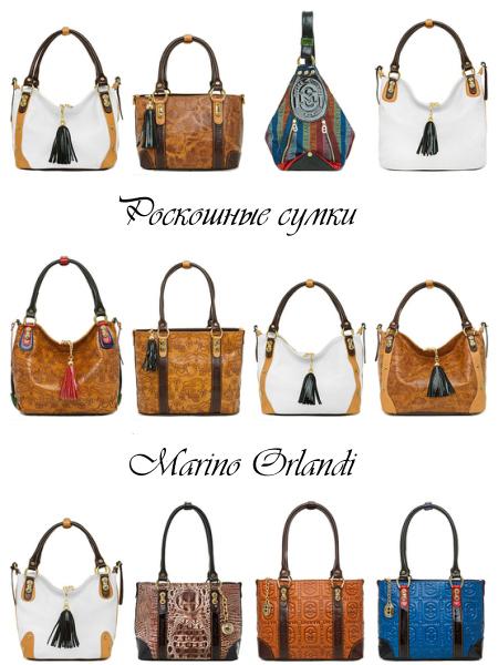 1319baccb194 Благодаря грамотному подбору деталей декора, форм и текстуры натуральной  кожи Марино Орланди покорил своими сумками не одно женское ...