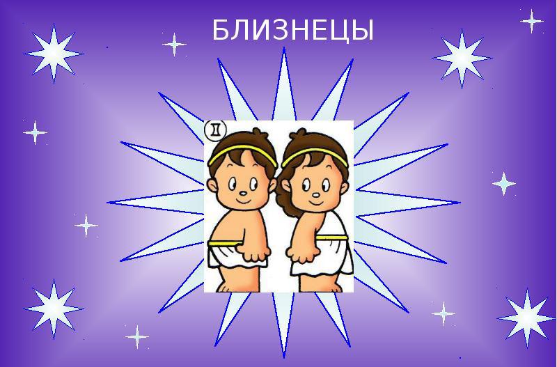 Картинки по знакам зодиака месяца близнецы, открытка
