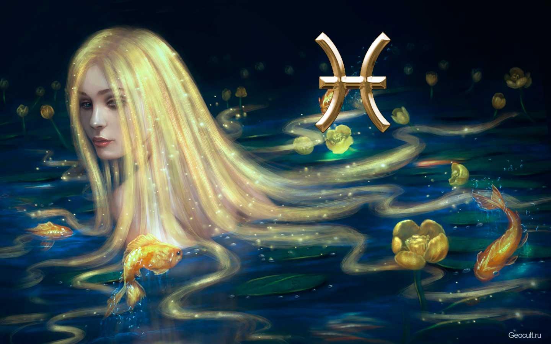 гороскоп девушка рыбы в работе