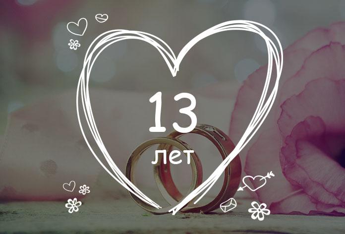 Открытка годовщина свадьбы 13 лет