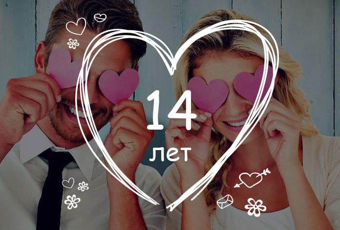 Агатовая свадьба - 14 лет совместной жизни. Подарки и поздравления на 14 годовщину свадьбы