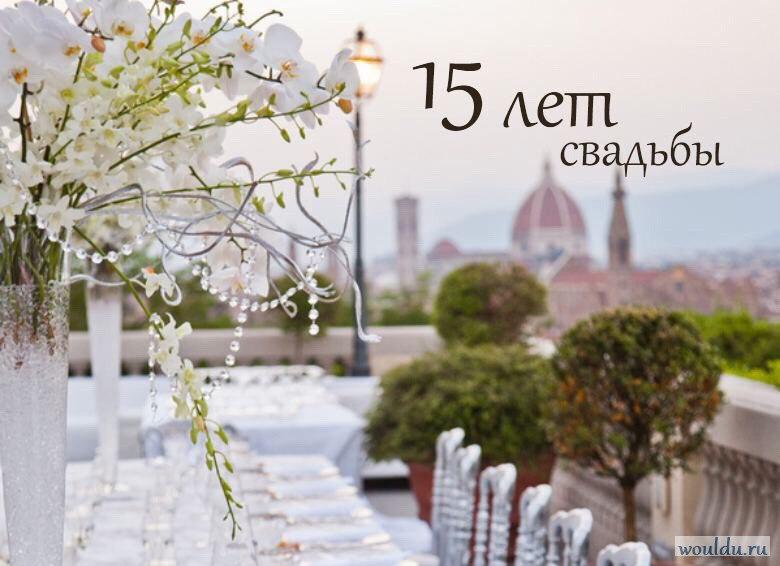 Открыток поздравлением, поздравления с годовщиной свадьбы 15 лет
