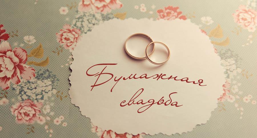 Открытки 2 года брака