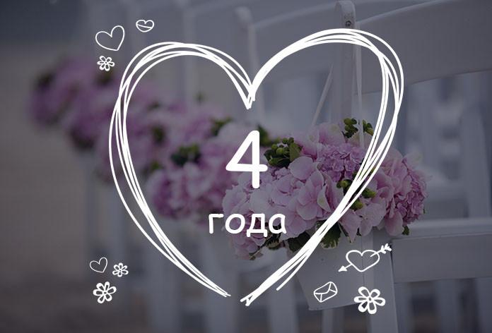 Картинка, годовщина свадьбы 4 года открытки поздравления