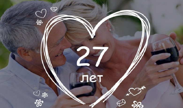 27 лет какая свадьба картинки