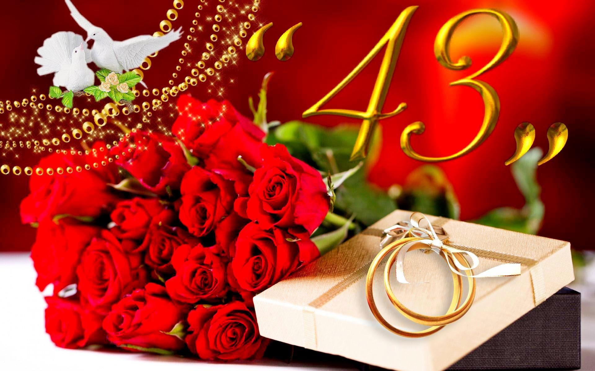 Открытка на 43 летием свадьбы, днем рождения