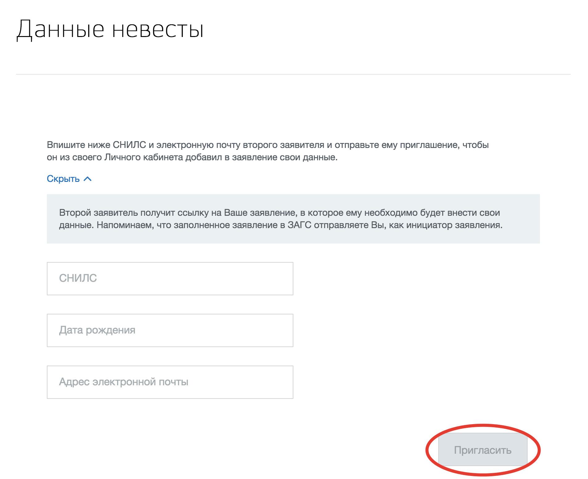 Инструкция по подаче заявления в ЗАГС в режиме онлайн