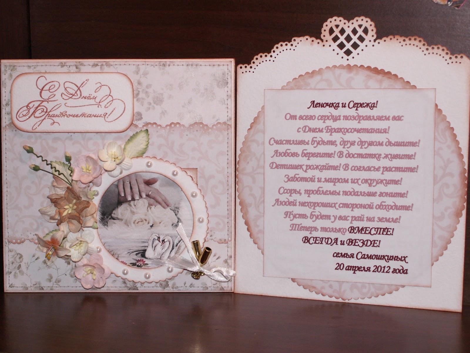 Сделать, как подписать открытку с днем свадьбы своими словами