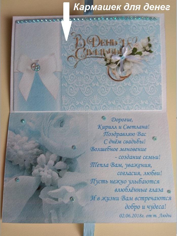 Картинки животными, как подписывать открытку с деньгами на свадьбу