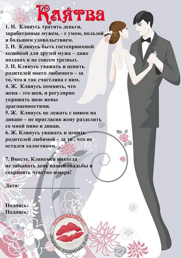 Поздравления от свидетелей сценарий свадьбы
