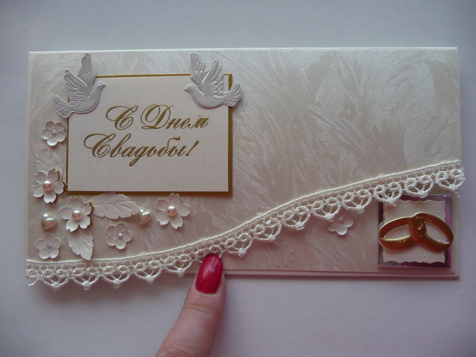 Конверт с днём свадьбы своими руками
