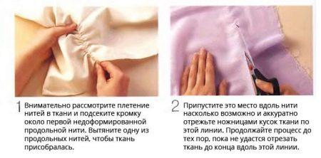Выравнивание края ткани