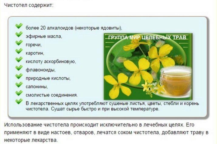 Масло чистотела: свойства иприменение для лечения кожи иволос, эффективность при угрях, пигментных пятнах, бородавках, псориазе