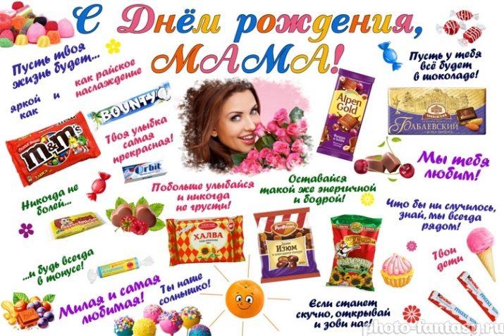 поздравление к конфетами удалить